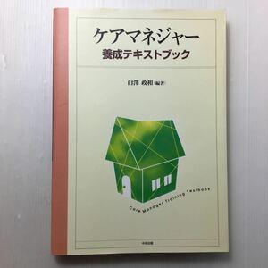 zaa-135♪ケアマネジャー養成テキストブック ( 中央法規出版) 単行本 1996/10/1 白澤 政和 (編集)