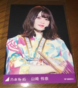 乃木坂46 トレカ D-3 山崎怜奈 DVD/Blu-ray 8th YEAR BIRTHDAY LIVE 特典