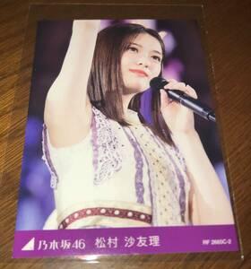 乃木坂46 トレカ C-2 松村沙友理 DVD/Blu-ray 8th YEAR BIRTHDAY LIVE 特典