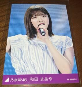 乃木坂46 トレカ D-2 和田まあや DVD/Blu-ray 8th YEAR BIRTHDAY LIVE 特典