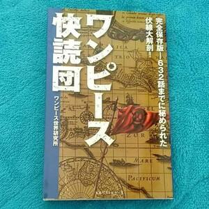 ワンピース快読団 : 完全保存版-632話までに秘められた伏線大解剖!