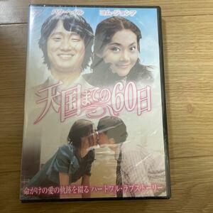天国までの60日 韓国DVD♪