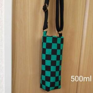 市松模様の水筒カバー500ml用 オーダー承ります