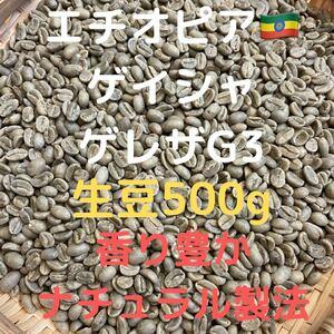 エチオピア ゲイシャ ゲレザ G3 生豆 500g 匿名配送