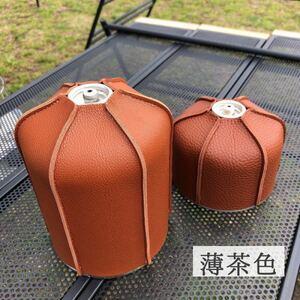 OD缶カバー ロング缶用 450/470/500g 革 アウトドア ガス缶 ケース ヴィンテージ キャンプ ランタン 薄茶色