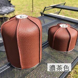 OD缶カバー ロング缶用 450/470/500g 革 アウトドア ガス缶 ケース ヴィンテージ キャンプ ランタン 濃茶色
