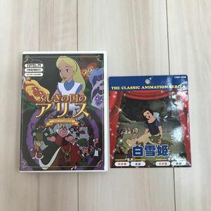 ふしぎの国のアリス&白雪姫 DVD