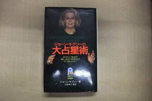 本 ジョーン・キグリーの大占星術 三雲 孝江 (監訳)/J・キグリー (著) 主婦と生活社