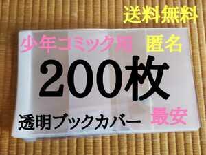 【新品】透明ブックカバー200枚 新書少年、少女コミック用