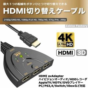 HDMI 切替器 ケーブル 4K 3D HDMIセレクター HDMI切替器 フルHD セレクター 分配器 テレビ パソコン モニター Switch スイッチ ゲーム