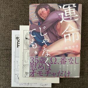 由元千子 「運命じゃなくても」コミコミスタジオ限定特典ペーパー付き・アニメイト限定特典ペーパー付き