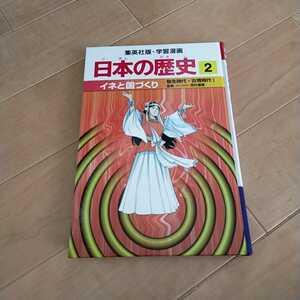 集英社 学習漫画 まんが日本の歴史2 漫画 マンガ 読書