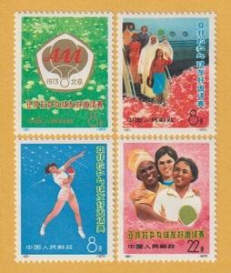 ●【中国切手】 第1回アジア・アフリカ・ラテンアメリカ友好卓球招待試合(4種完) 1973年 未使用