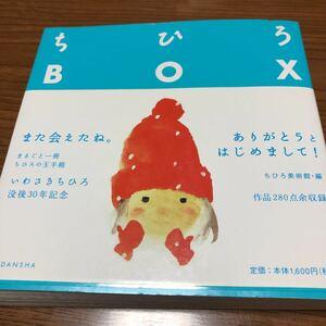 ちひろBOX 没後30年メモリアルブック/いわさきちひろ/ちひろ美術館