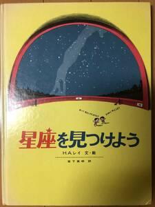 星座を見つけよう 科学の本 福音館書店