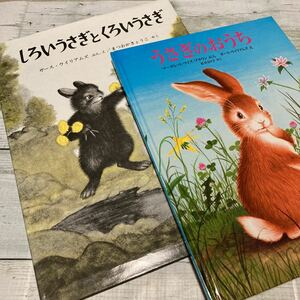 うさぎのおうち しろいうさぎとくろいうさぎ 2冊セット 送料無料 ガース・ウィリアムズ 絵本 本 児童書 知育 教養 学習 読み聞かせ 読書