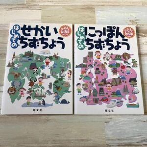 未使用 シール付 はじめてのちずちょう 2冊セット 送料無料 シール ステッカー 絵本 児童書 本 知育 学習 学校 勉強 地図 日本 世界地図