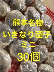 ☆熊本名物いきなり団子ミニサイズ30個送料一律800円☆お楽しみおまけ付き