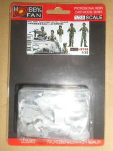ホビーファン 1/35 中華民國陸軍 戦車兵 1960-1970年 3体入 レジンキット HF749