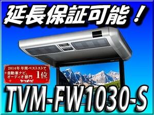 当日出荷 TVM-FW1030-S 代引手数料無料 carrozzeria 10.2V型VGA フリップダウンモニター