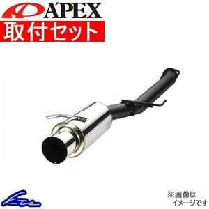マフラー 取付セット APEXi BOMBER 3 アルトワークス E-HA11S/HB11S/E-HA21S/HB21S F6A(T/C)/K6A(T/C) アペックス マフラー