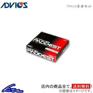 アドヴィックス パデスト フロント左右セット ブレーキパッド キャラバン/キャラバンコーチ/シルクロード VPE25 HSN900P ADVICS