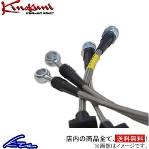 キノクニ ブレーキライン 1台分 スチール製 エリシオン RR1/RR2/RR3/RR4 KBH-047 Kinokuni ブレーキホース