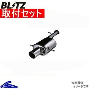 ブリッツ ニュルスペックTouring マフラー RX-7 GF-FD3S 68012 取付セット BLITZ NUR-SPEC Touring ツーリング スポーツマフラー