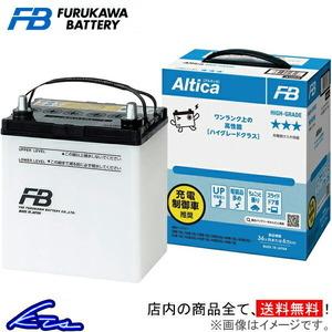 古河電池 アルティカ ハイグレード カーバッテリー ランドクルーザープラド KH-KDJ95W AH-125D31L 古河バッテリー 古川電池 Altica