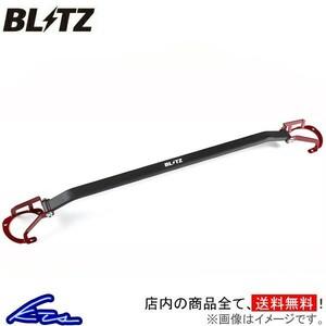 Blitz strut tower bar front GS300h AWL10 96109 BLITZ