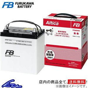 古河電池 アルティカ スタンダード カーバッテリー S2000 ABA-AP2 AS-55B24L 古河バッテリー 古川電池 Altica STANDARD 自動車用バッテリー