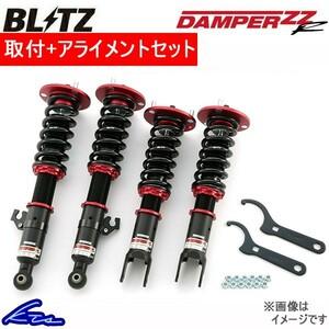 ブリッツ ダンパーZZ-R 車高調 ステップワゴンスパーダ RK5 92797 取付セット アライメント込 BLITZ DAMPER ZZR 車高調整キット ローダウン