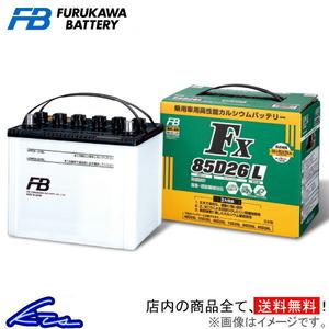 古河電池 FXシリーズ カーバッテリー アリスト TA-JZS160 FX75D23L 古河バッテリー 古川電池 FXシリーズ 自動車用バッテリー