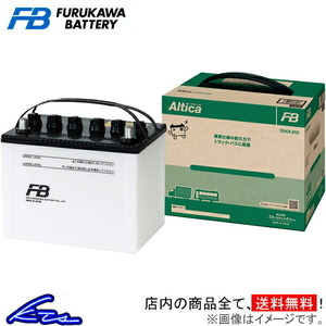 古河電池 アルティカ バス・トラック カーバッテリー シビリアン KK-BJW41 TB-115D31L 古河バッテリー 古川電池 Altica 自動車用バッテリー