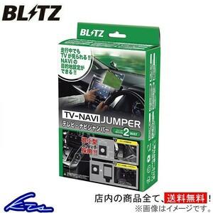 ブリッツ テレビナビジャンパー TVオートタイプ ブレイド AZE154H/AZE156H NAT22 BLITZ TV-NAVI JUMPER テレビナビキット