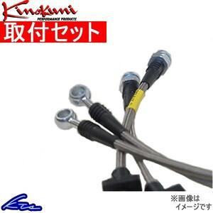 キノクニ ブレーキライン 1台分 ステンレス製 エリシオン RR1/RR2/RR3/RR4 KBH-047SS 取付セット Kinokuni ブレーキホース