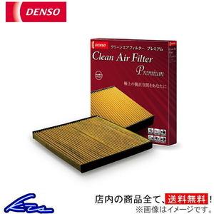 デンソー クリーンエアフィルタープレミアム クラウンアスリート GRS200/GRS201/GRS204 014535-3360 DENSO DCP1009 花粉 PM2.5 脱臭