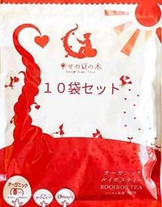 ルイボスティー 幸せの豆の木 100個 × 10袋【新品未開封】有機JAS オーガニック ノンカフェイン ハーブティー ダイエット