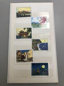 中国切手 中国 切手 外国切手 1979 1979年 6種完 台湾風光