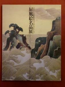 屏風絵名品展 ボストン美術館秘蔵フェノロサ・コレクション NHK