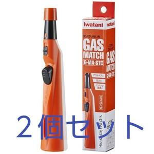 イワタニガスマッチ○2個セット○新品未使用iwatani gas match