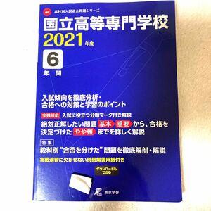 東京学参 国立高等専門学校 6年間入試傾向を徹底分 21 高校別入試過去問題シリーズA0 21 高校別入試過去問題シリーズA0