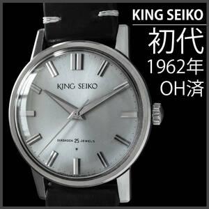 (593) 値下交渉あり ★OH済・極美品 ★ キングセイコー 初代モデル ★ 日差6秒 1962年製 アンティーク