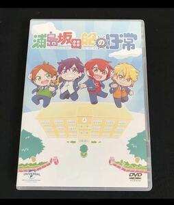 浦島坂田船の日常 DVD 通常版