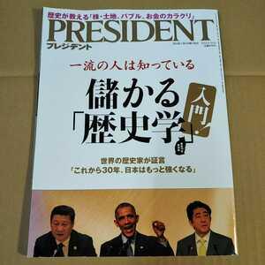 古本・雑誌 PRESIDENT / プレジデント 2015年8月31日号 儲かる「歴史学」入門【1055】