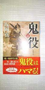 「鬼役 長編時代小説 壱 1」坂岡真光文社文庫光文社時代小説文庫 文庫本 時代小説