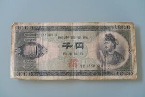 USED★保管品★聖徳太子 旧紙幣 千円札 日本銀行券 1000円  紙幣