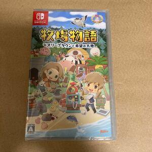 Nintendo Switch 牧場物語 オリーブタウンと希望の大地 新品未開封