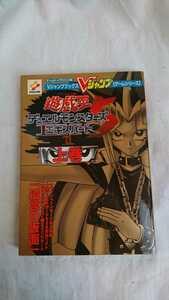 「遊戯王DM5 エキスパート1」上巻 ゲームボーイアドバンス版 集英社 Vジャンプブックス ゲームシリーズ 初版 送料無料
