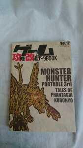 ゲーム攻略・改造データBOOK(Vol.12) モンスターハンターポータブル3rd完全解析! 三才ムックVol.362 初版